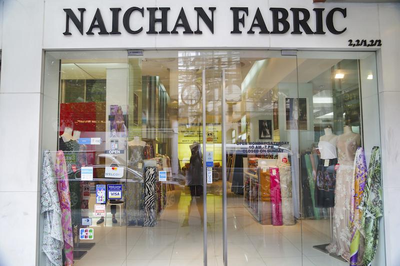 Nai Chan Fabric Main Showroom